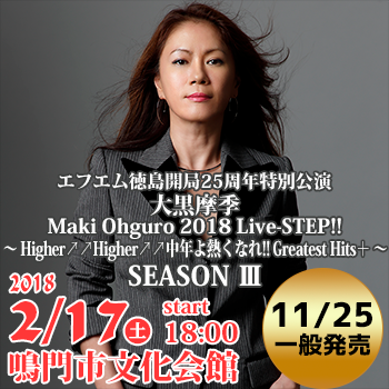 大黒摩季 Maki Ohguro 2018 Live-STEP!! ~ Higher↗↗Higher↗↗中年よ熱くなれ!! Greatest Hits+ ~ SEASON Ⅲ