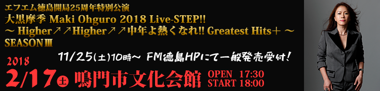 大黒摩季 Maki Ohguro 2018 Live-STEP!!〜 Higher↗↗Higher↗↗中年よ熱くなれ!! Greatest Hits+ 〜SEASON Ⅲ
