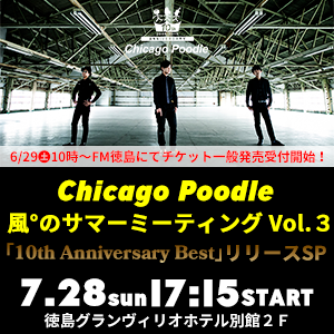 Chicago Poodle 風°のサマーミーティング Vol.3 「10th Anniversary Best」リリースSP