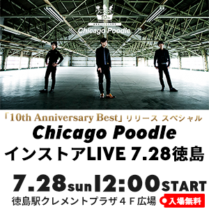 New Albam「10th Anniversary Best」リリース スペシャル Chicago Poodle インストアLIVE 7.28徳島